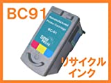 BC-91 リサイクルインク カートリッジ 高品質 増量タイプ CANON 互換 PIXUS プリンター用 North Oriental
