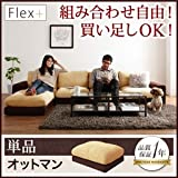 IKEA・ニトリ好きに。カバーリングモジュールローソファ【Flex+】フレックスプラス【単品】オットマン   ベージュ×ブラウン