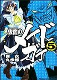 仮面のメイドガイ 5 (5) (角川コミックス ドラゴンJr. 83-5)