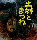 土神ときつね (ミキハウスの宮沢賢治絵本)