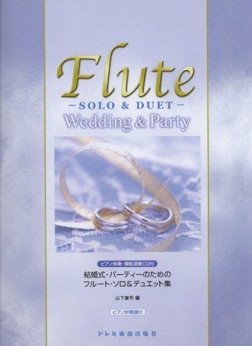 ピアノ伴奏・模範演奏CD付 結婚式・パーティーのためのフルートソロ&デュエット集