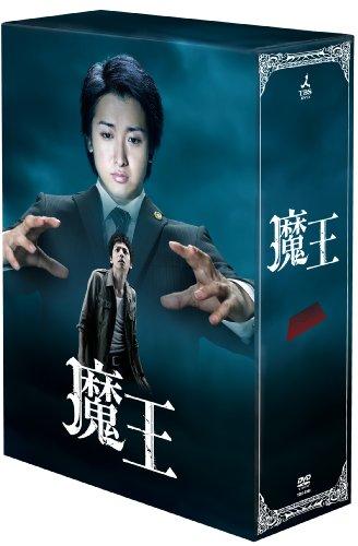 魔王 [DVD]の画像