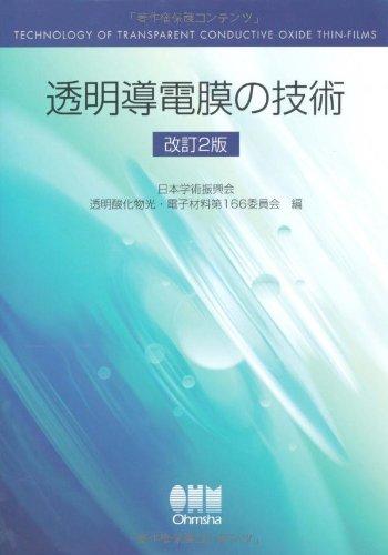 透明導電膜の技術