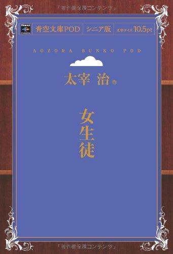 女生徒 (青空文庫POD(シニア版))