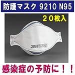 3M社製 N95マスク 9210N95(1箱20枚入)