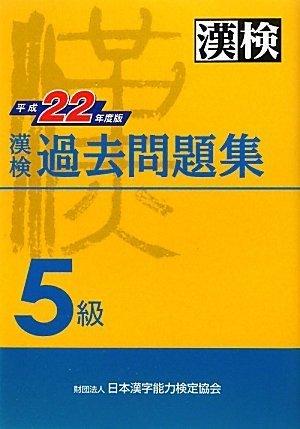 漢検過去問題集5級