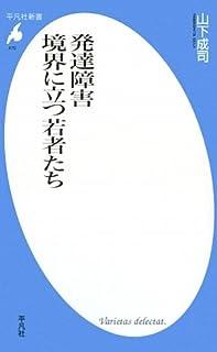 発達障害 境界に立つ若者たち (平凡社新書)