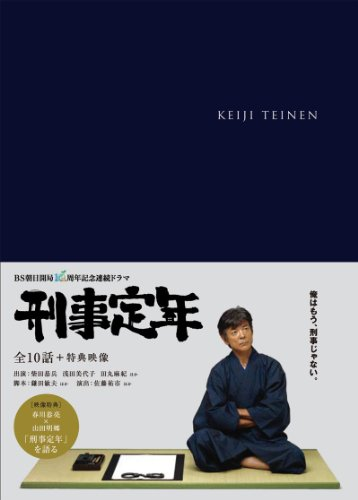 刑事定年 DVD-BOX