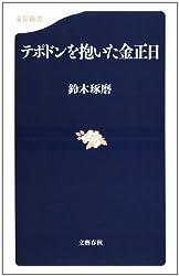 テポドンを抱いた金正日 (文春新書)