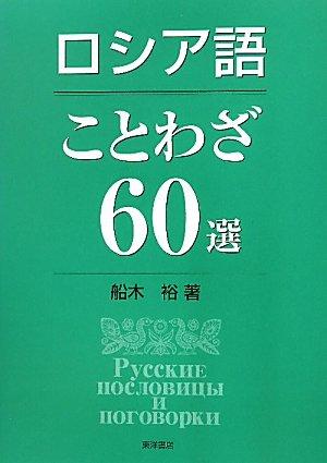 ロシア語ことわざ60選