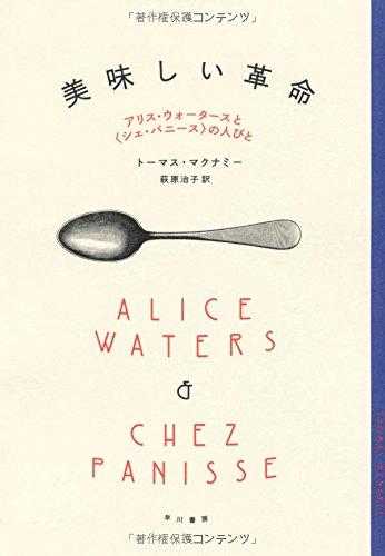 美味しい革命―アリス・ウォータースとの人びと