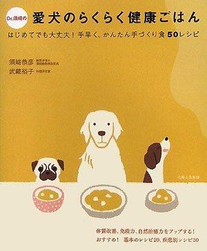 Dr.須崎の愛犬のらくらく健康ごはん―はじめてでも大丈夫!手早く、かんたん手づくり食50レシピ
