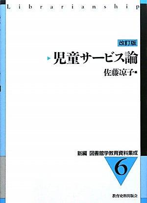 新編図書館学教育資料集成