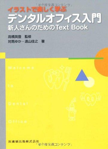 イラストで楽しく学ぶデンタルオフィス入門―新人さんのためのtext book