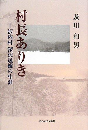 村長ありき―沢内村 深沢晟雄の生涯