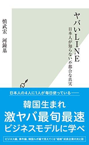 ヤバいLINE~日本人が知らない不都合な真実~ (光文社新書)