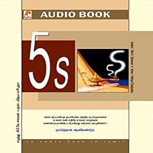 5S Audiobook