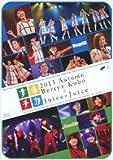 ナルチカ 2013 秋 Berryz工房 × Juice=Juice [DVD]