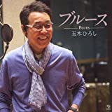ブルース-BLUES- / 五木ひろし (CD - 2013)