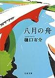 八月の舟 (文春文庫)
