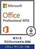 Microsoft Office Professional 2016 [ダウンロード][Windows版](PC2台/1ライセンス)