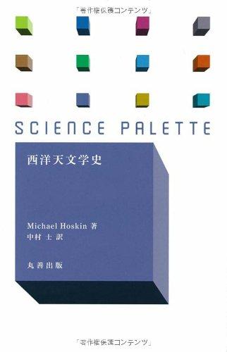 西洋天文学史 (サイエンス・パレット)