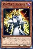遊戯王 絶対王 バック・ジャック / プレミアムパック17(PP17) シングルカード PP17-JP002-N