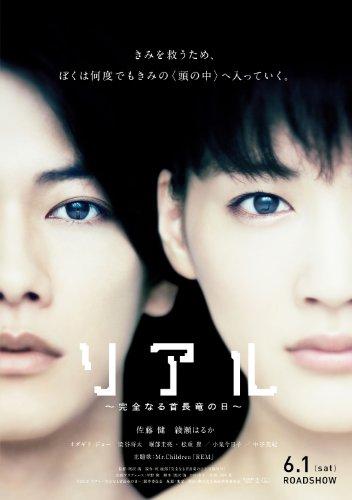 リアル~完全なる首長竜の日~ [DVD]