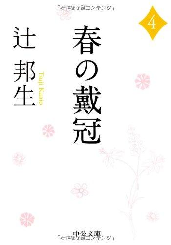 春の戴冠〈4〉