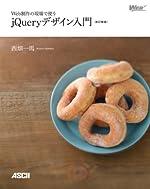 Web制作の現場で使う jQueryデザイン入門[改訂新版] (アスキー書籍)