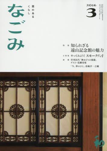 なごみ 2016年 03 月号 [雑誌]