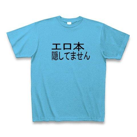 エロ本かくしてません Tシャツ(シーブルー) M