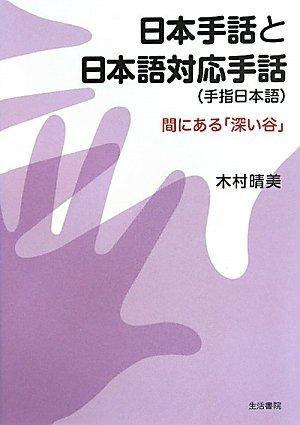 日本手話と日本語対応手話(手指日本語)