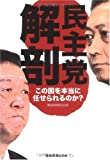 民主党解剖 (産經新聞社の本)