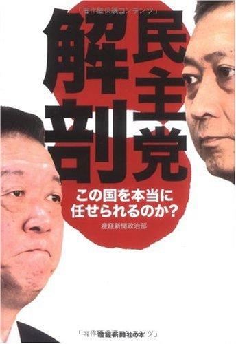 民主党解剖 (産經新聞社の本)
