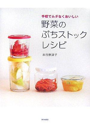 野菜のぷちストックレシピ―手軽でムダなくおいしい