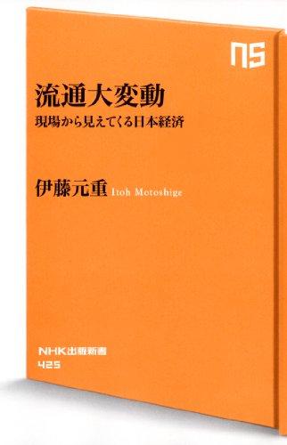 流通大変動―現場から見えてくる日本経済 (NHK出版新書 425)