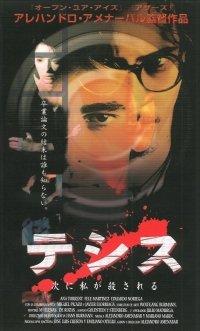 テシス(字) [VHS]