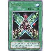 G4-11 UR 旧神の印【遊戯王シングルカード】