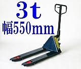 ハンドリフト ハンドパレットトラック ハンドリフター 3t 幅550mm BLUE