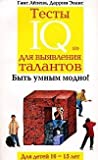 img - for Testy IQ dlia vyiavleniia talantov. Dlia detei 10-15 let book / textbook / text book