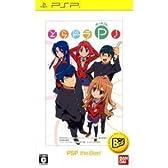 とらドラ・ポータブル!PSP the Best