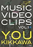 Music Video Clips vol.1 [DVD]