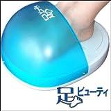 家庭用紫外線水虫治療器 足ビューティ UVフットケア