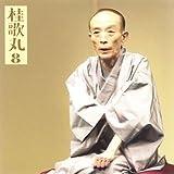 桂歌丸8 「朝日名人会」ライヴシリーズ55 「火焔太鼓」「紙入れ」