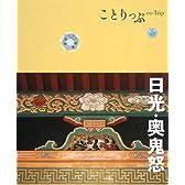 ことりっぷ 日光・奥鬼怒 (ことりっぷ国内版)