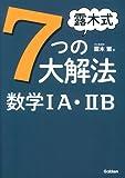 露木式七つの大解法 数学IA・IIB