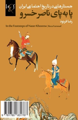 In the Footsteps of Naser Khosrow: Pa Be Paye Naser Khosrow