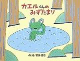 カエルくんのみずたまり (チューリップえほんシリーズ)