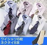 銀座・丸の内のOL100人が選ぶネクタイ&ワイシャツセット(カラー系)サイズL